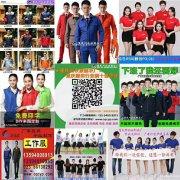 重庆工作服劳保服马甲广告衫文化衫帽子等厂家批发定制定做