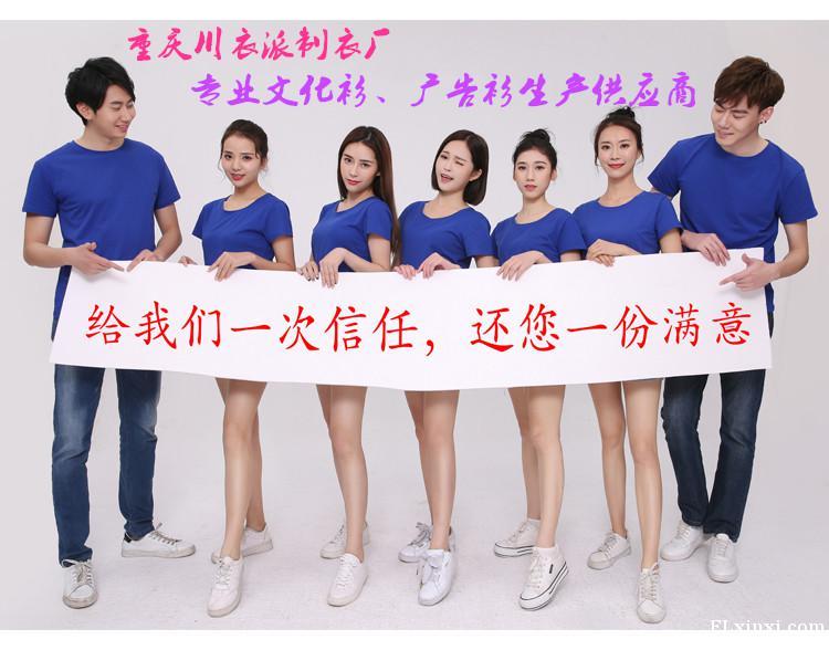 重庆广告衫定制批发厂家_重庆文化衫T恤班服来图定做川衣派制衣