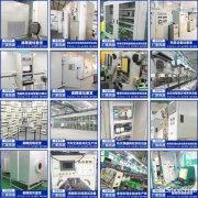 制冷设备寿命实验室 TA-720R 制冷设备实验室