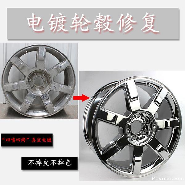 上海轮毂翻新修复_汽车轮毂翻新